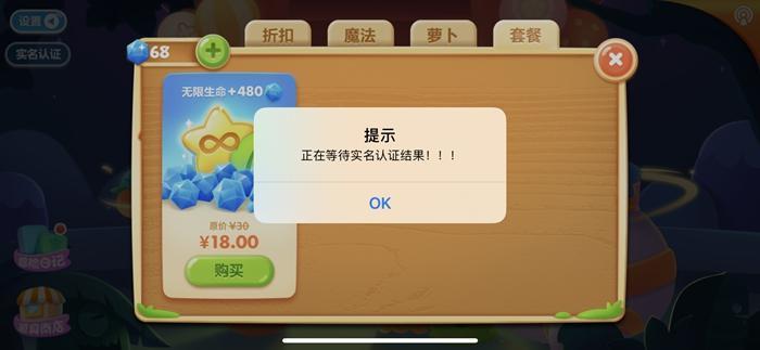 部分游戏实名认证流于形式,在认证结果出来之前仍可登录。截图