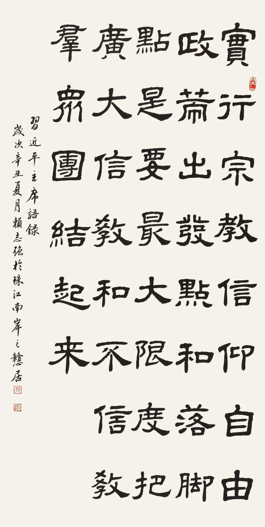 广东省书法家协会会员、广州羊城书法研究会会员赖志强