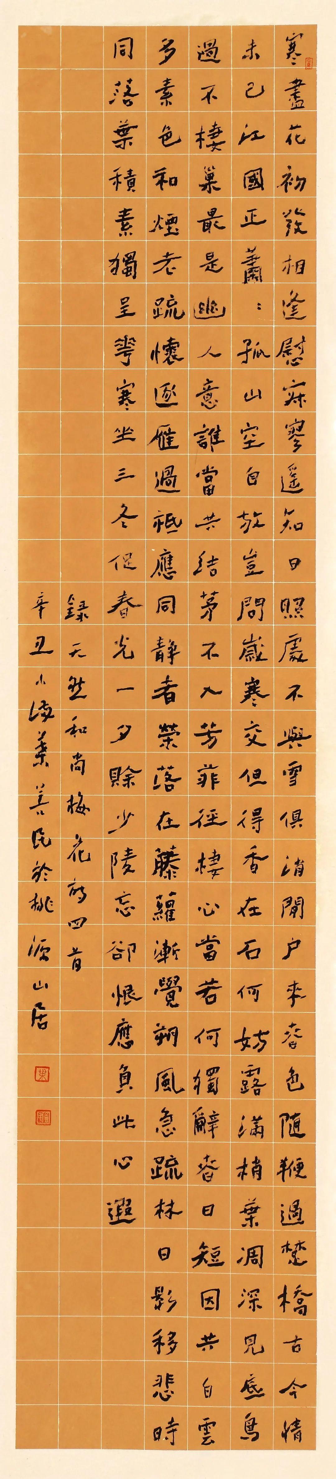 广东省书法家协会会员、广州市花都区书法家协会理事叶善民