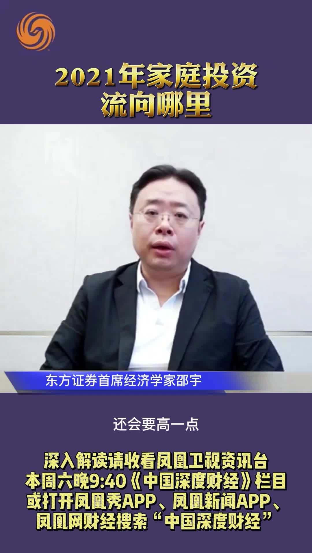 东方证券首席经济学家邵宇:2021年家庭投资流向哪里?