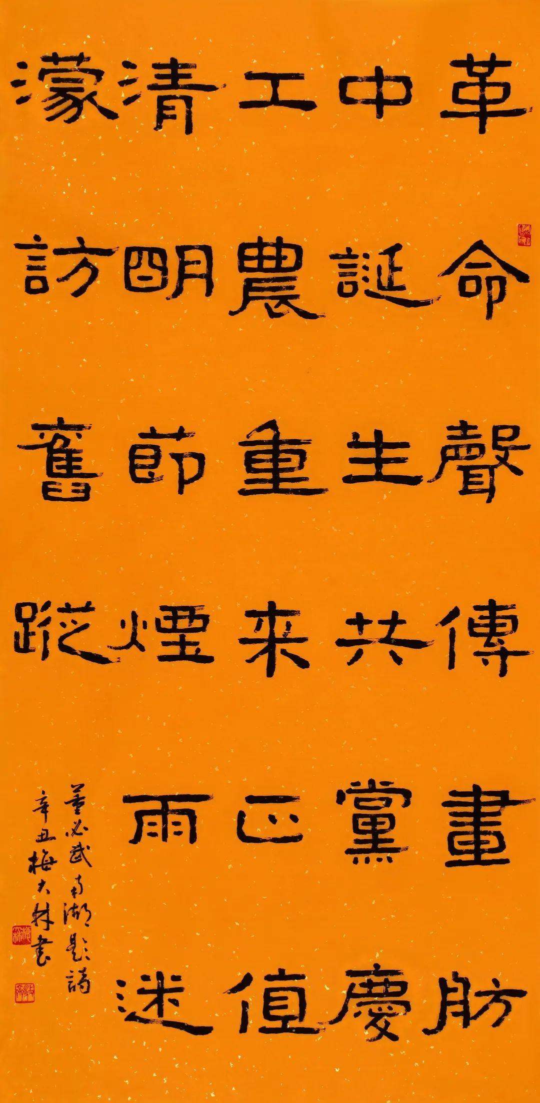 广东省书法家协会会员、广州市书法家协会会员、广州羊城书法研究会理事梅大林