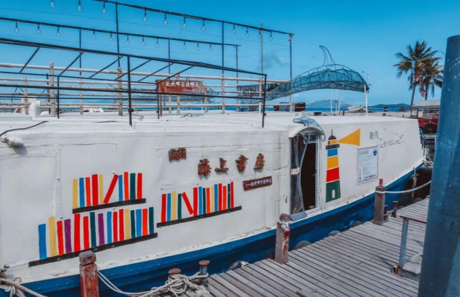 就像是变了魔法一样,海上书房在废旧渔船中出生了,每艘船都有 不同的主题风格。