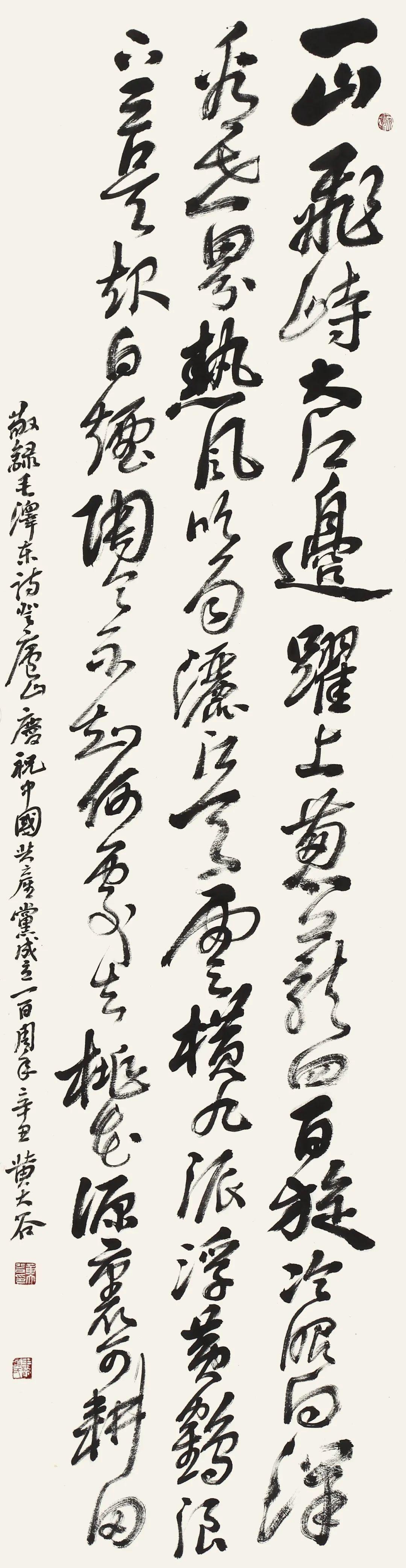 广东省书法家协会会员、广州市书法家协会会员、广州羊城书法研究会理事黄大谷