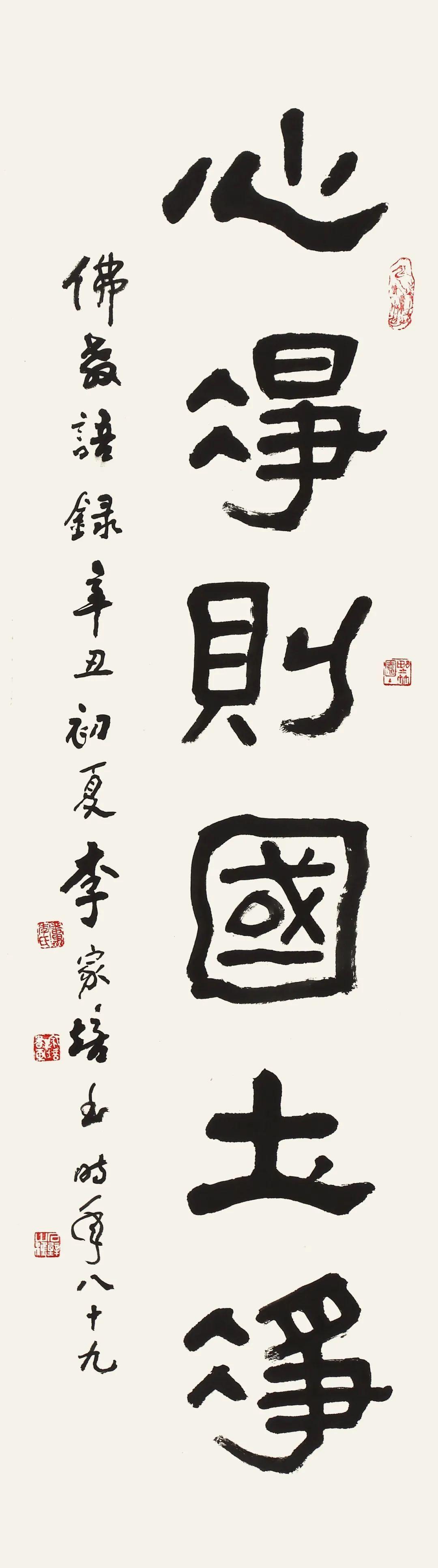 中国书法家协会会员、广州市书法家协会艺术委员、广州羊城书法研究会顾问李家培