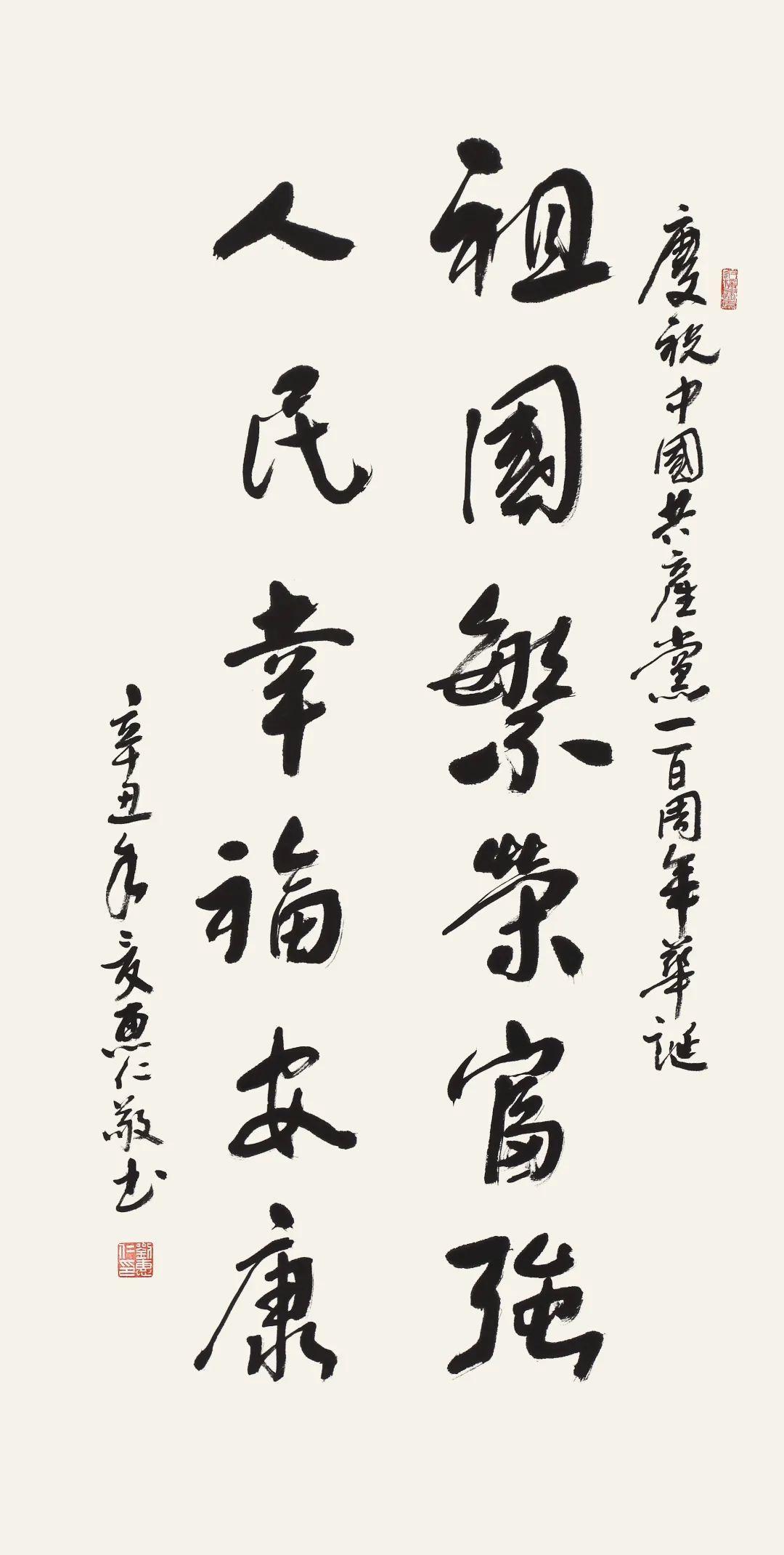 刘惠仁先生