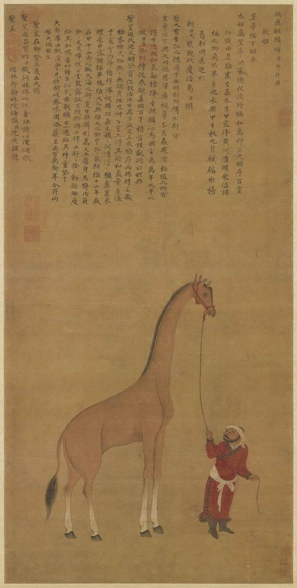 图三 台北故宫博物院藏《明人画麒麟图沈度颂》