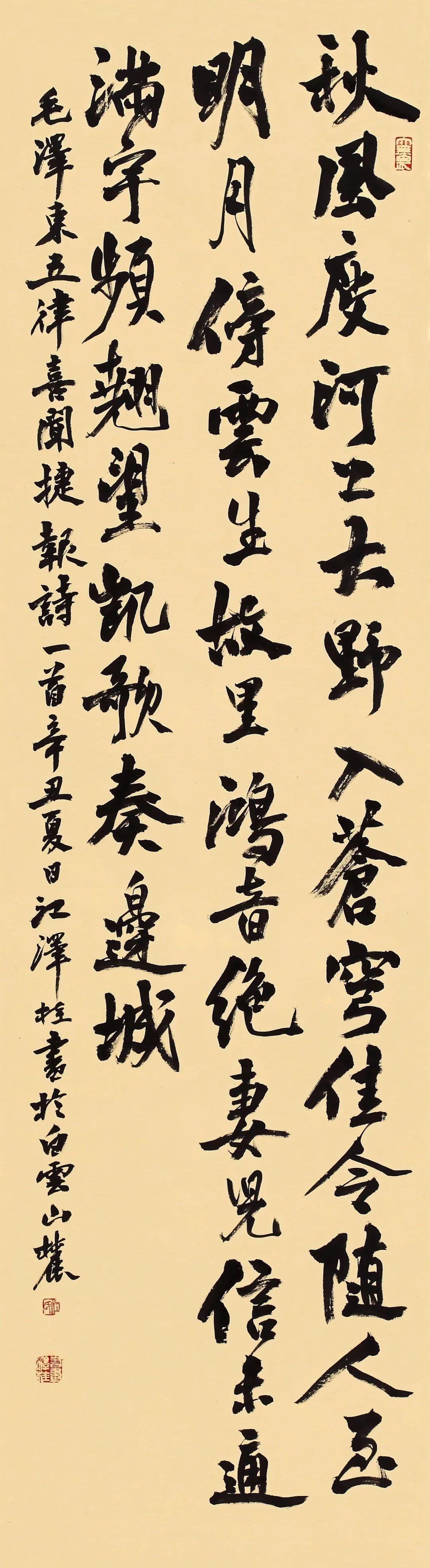 中国书法家协会会员、广东省书法家协会理事、广州市书法家协会副主席、广州羊城书法研究会会长、广州致公书画院院长江泽桂