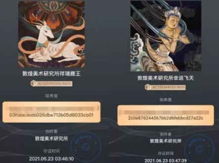 (图:阿里发布的两款敦煌艺术NFT皮肤。)