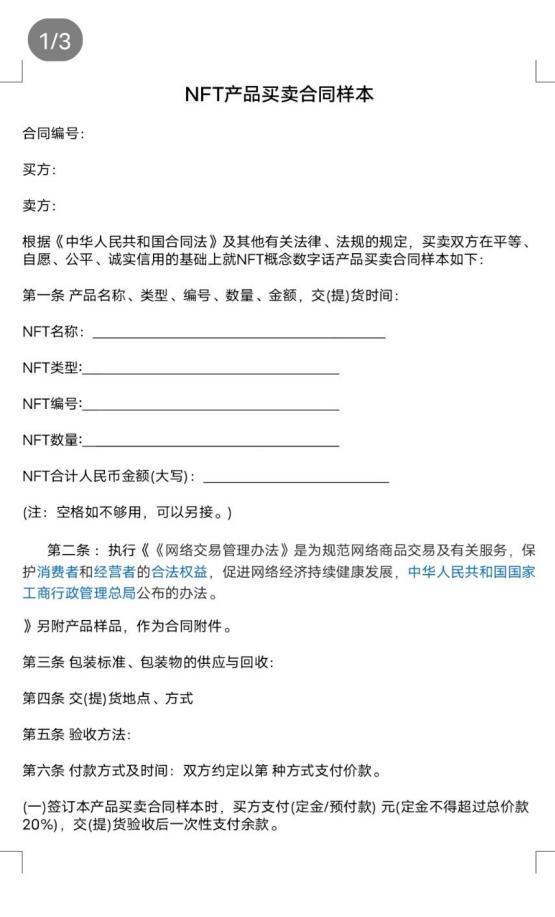 (图:卖家向凤凰网科技出具的NFT转增协议书。)