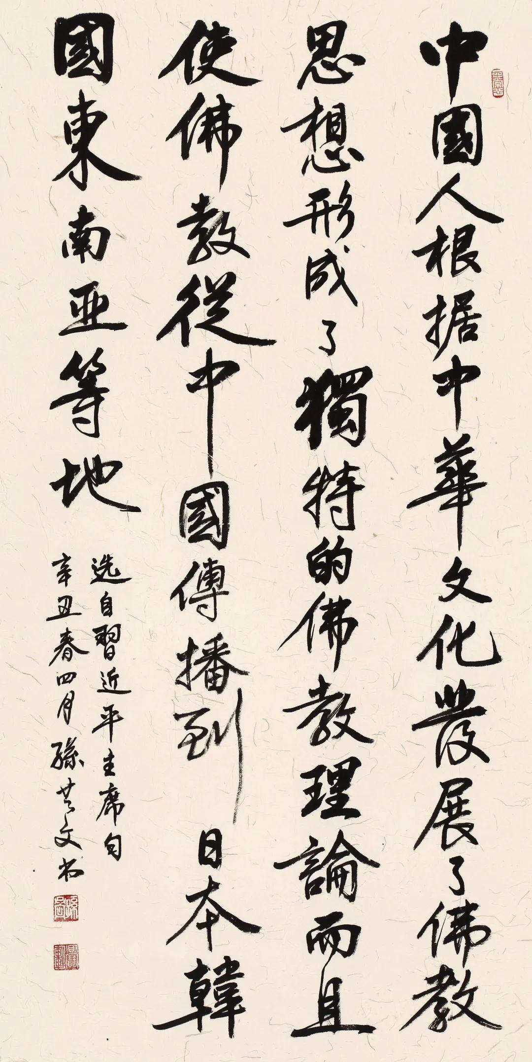 广东省美术家协会会员、广州市美术家协会会员、广州羊城书法研究会副会长孙共文