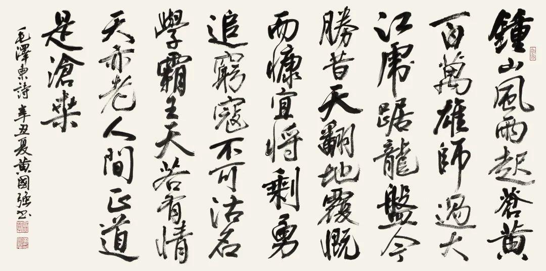 广东省书法家协会会员、广州市书法家协会理事、广州市花都区书法家协会主席黄国强