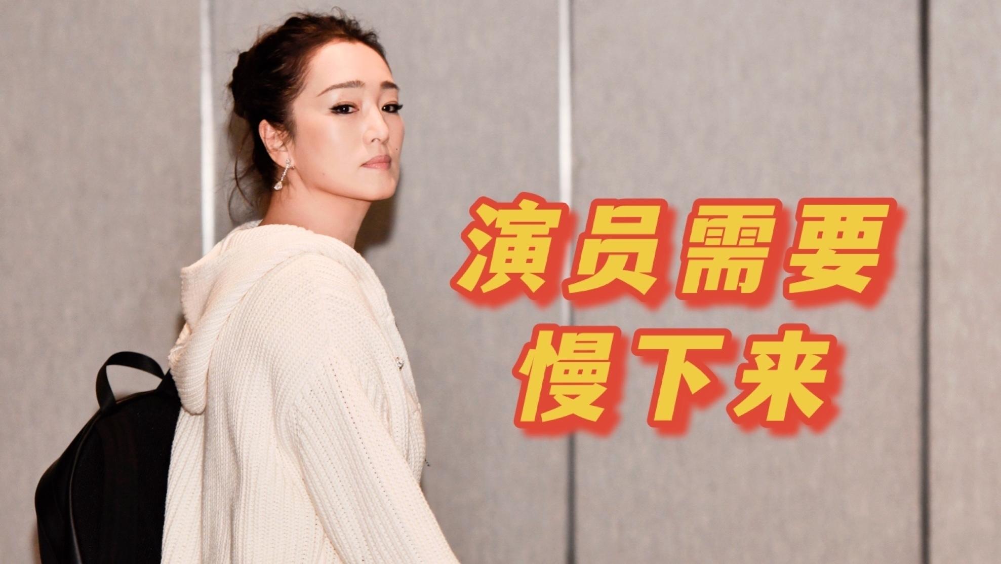 """巩俐专访语录:寄语演员需要""""慢下来"""""""