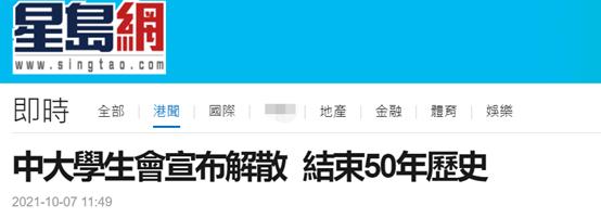港媒:香港中文大学学生会今天宣布解散