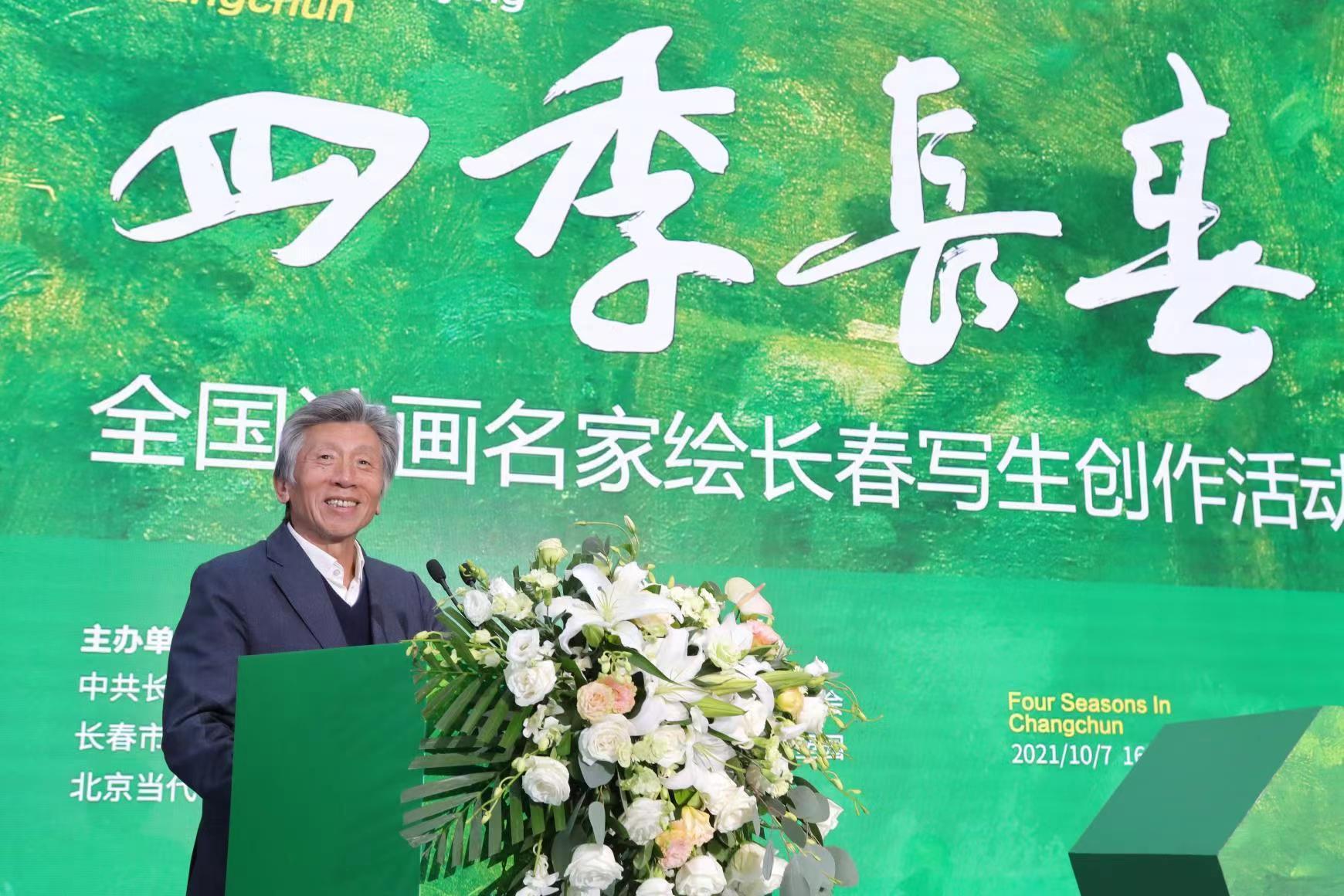 中央美术学院院长、中国美术家协会主席范迪安致辞