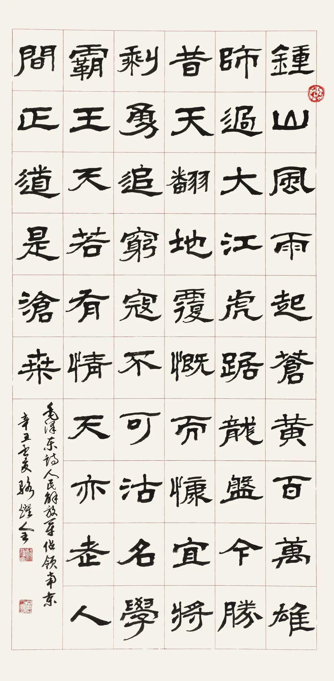广东省书法家协会会员、广州市花都区书法家协会名誉主席骆耀全