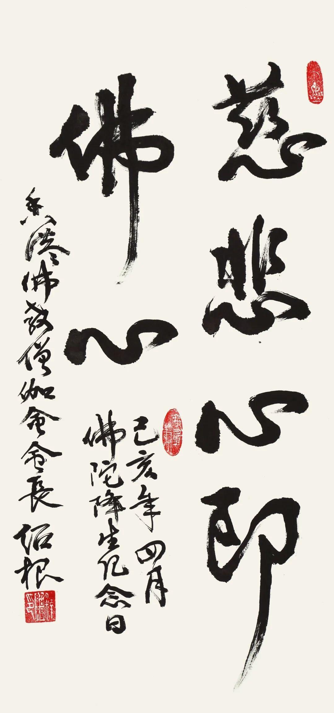 世界佛教僧伽会副会长、香港佛教僧伽联合会会长绍根长老