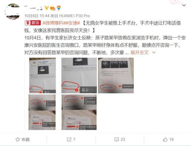 """陕西安康官方通报""""女生无病被推上手术台"""":医院停业整顿"""