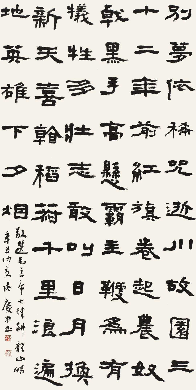广东省书法家协会会员、广州市书法家协会会员、广州市青年书法家协会会员、广州致公书画院书法家廖庆中
