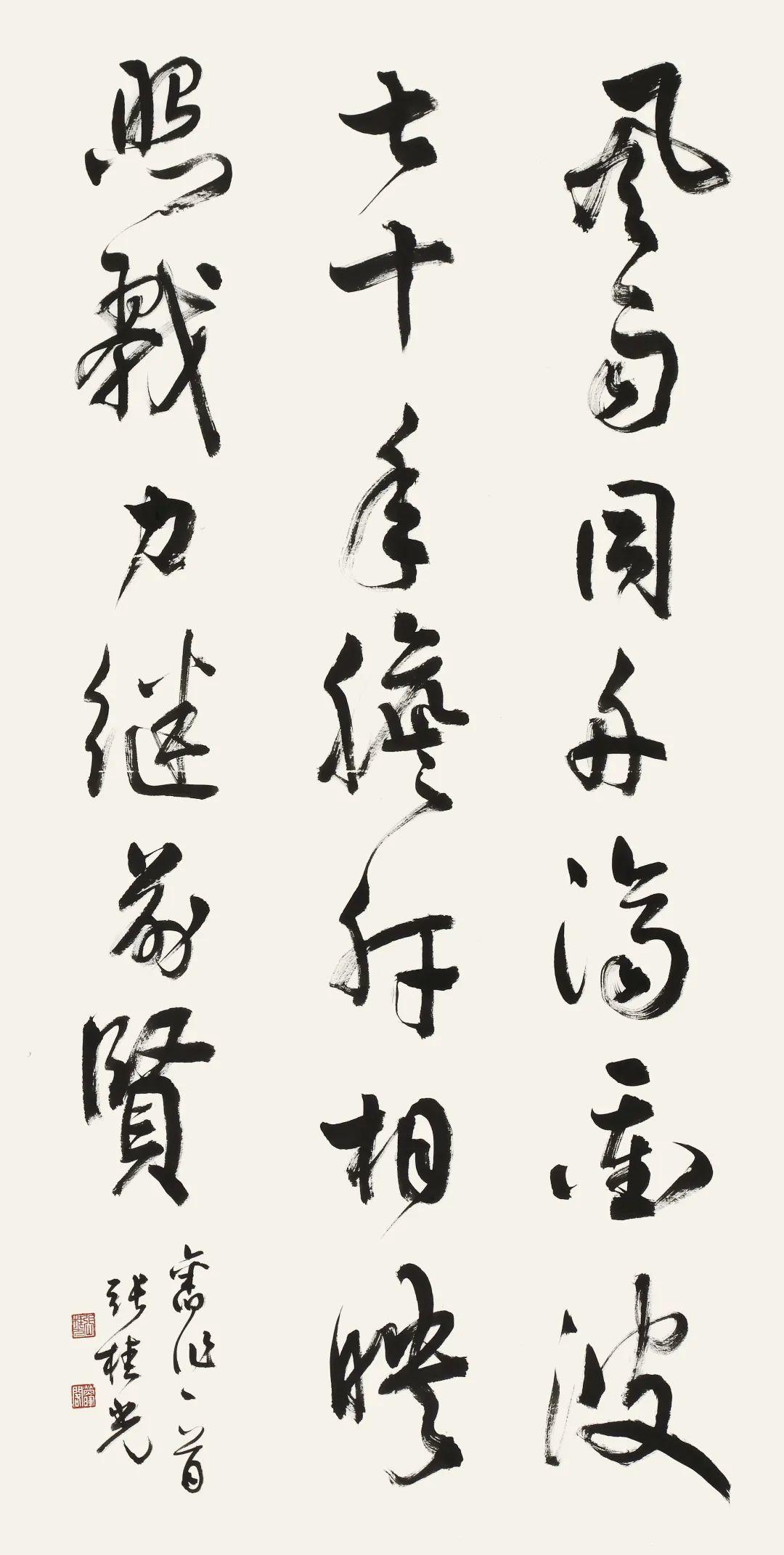 广东省书法家协会主席,华南师范大学教授、博士生导师张桂光