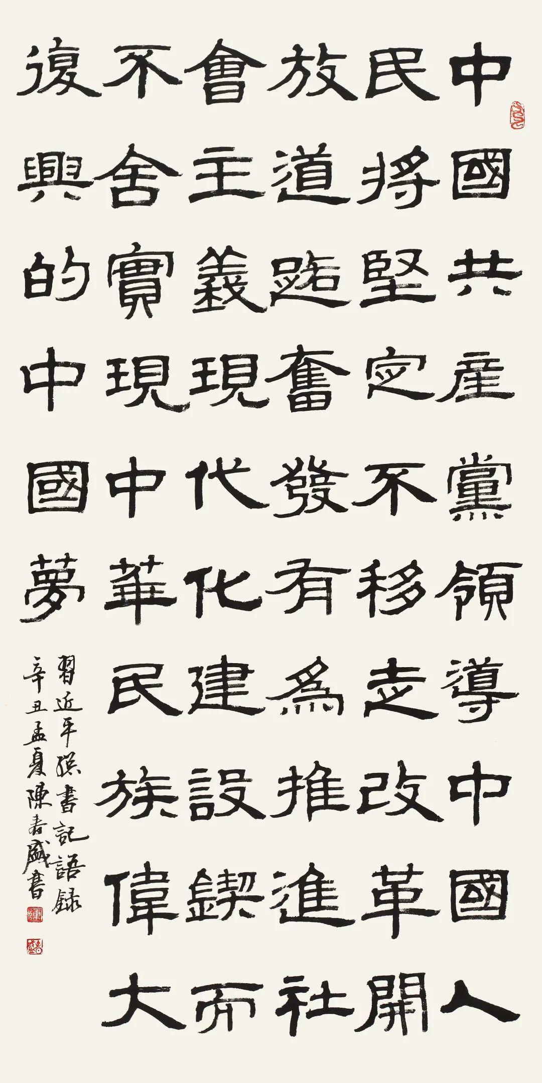 中国书法家协会会员、广东省书法家协会副主席、广州市书法家协会顾问陈春盛