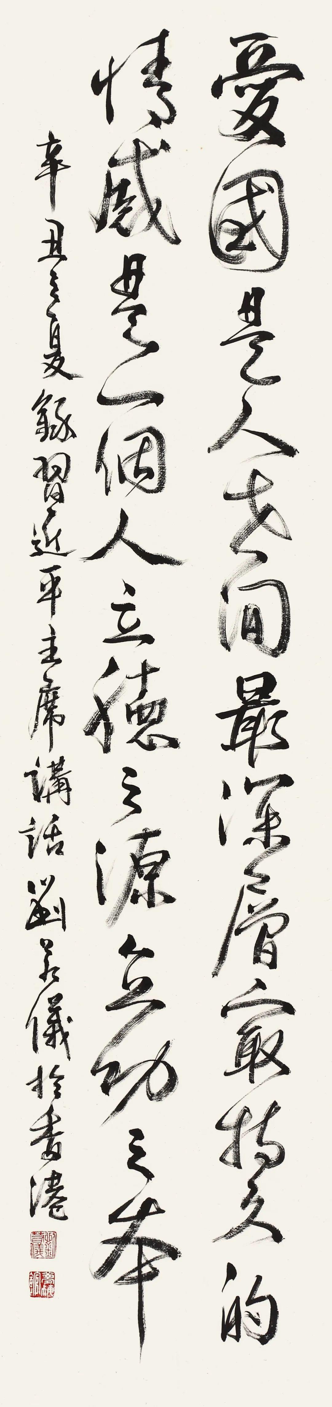 中国书法家协会会员、香港文化艺术推广协会会长、中国书协香港分会执委刘若仪