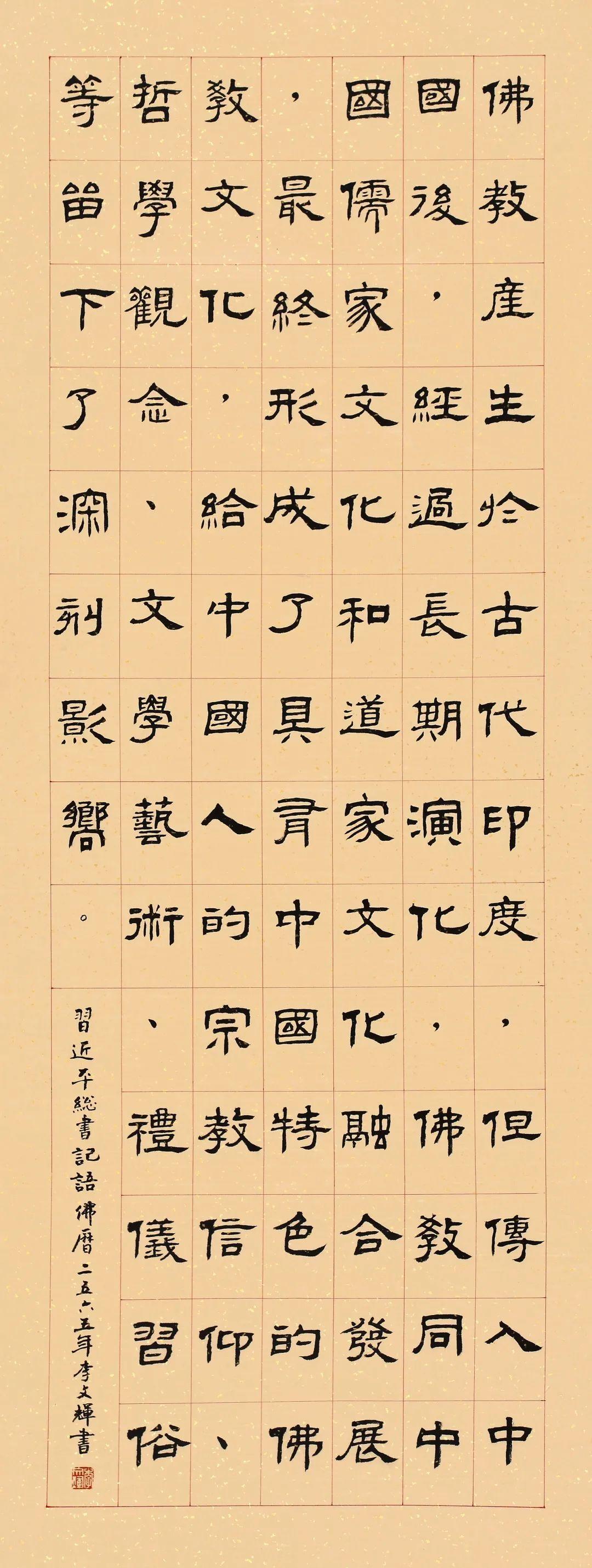 广东省书法家协会会员、广州市书法家协会理事、广州羊城书法研究会副会长李文辉