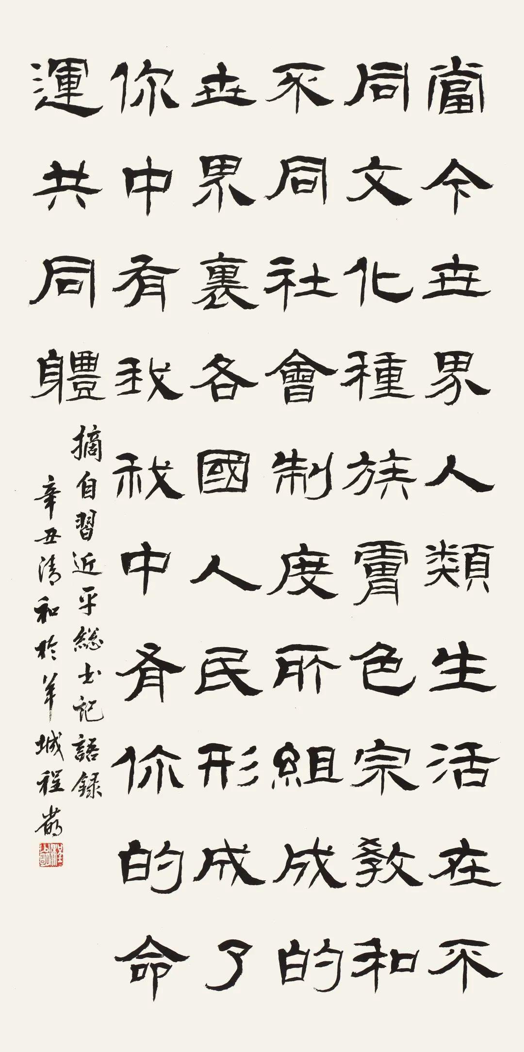 广东省书法家协会会员、广州市书法家协会会员、广州羊城书法研究会会员程少明