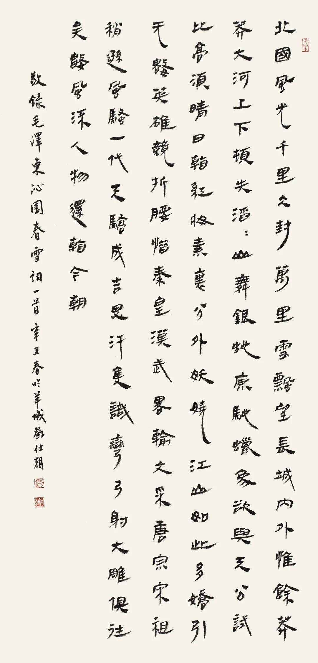 广东省书法家协会会员、广州羊城书法研究会会员邓仕朝
