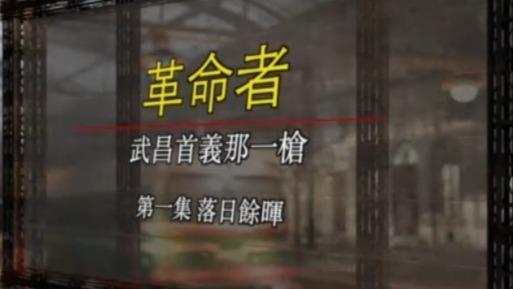 武昌首义那一枪:武昌城下的一声枪响,划破帝国的漫漫长夜