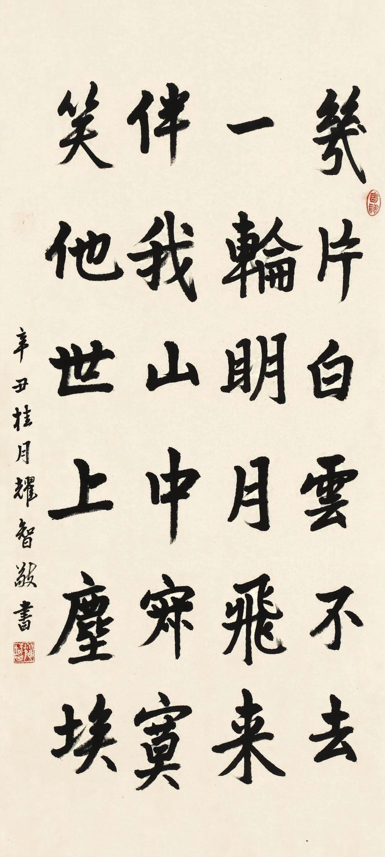广州省佛教协会常务副会长兼秘书长、广州市佛教协会会长、广州市大佛寺住持耀智大和尚
