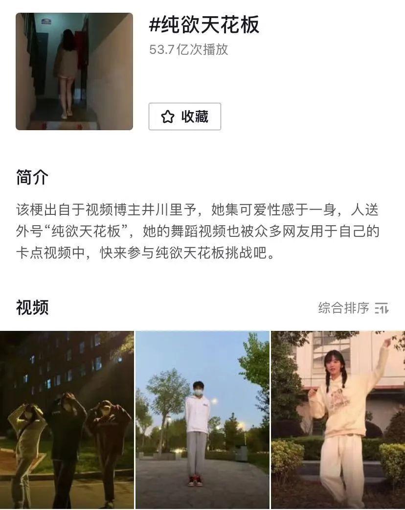 """一个月涨粉821万,网红""""纯欲天花板""""在抖音爆红真相!"""
