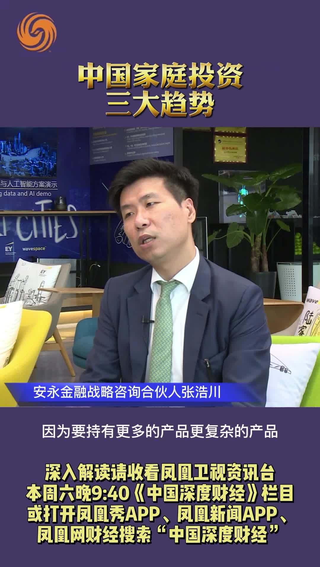 安永金融战略咨询合伙人张浩川:中国家庭投资三大趋势