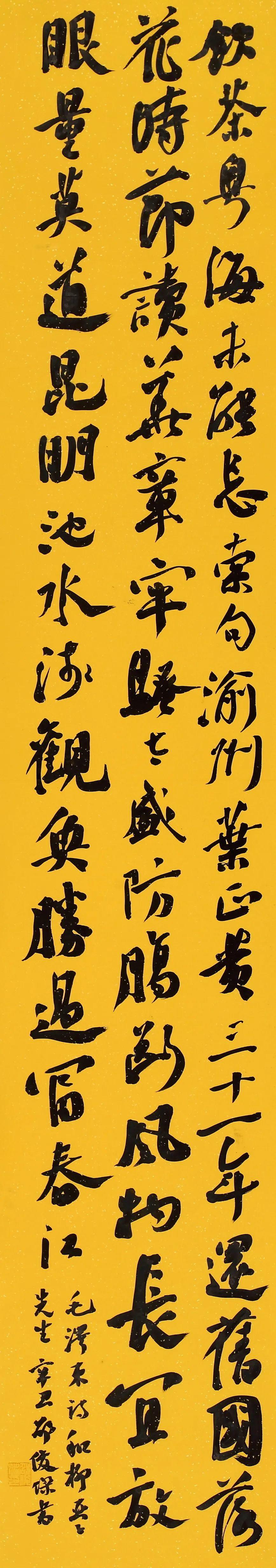 中国书法家协会会员、广东省书法家协会会员、广州市书法家协会会员邵俊杰