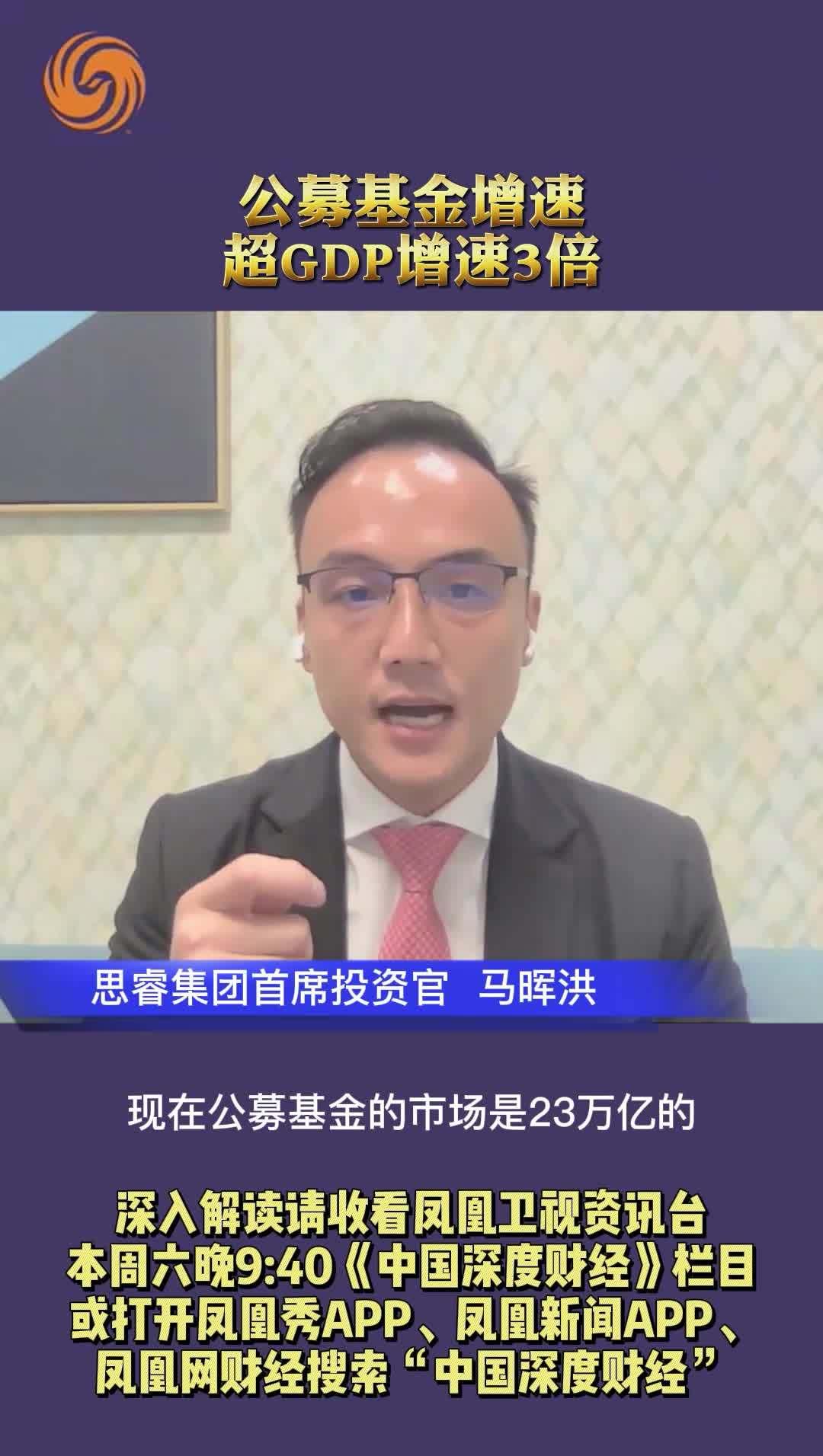 马晖洪:公募基金增速超GDP增速3倍