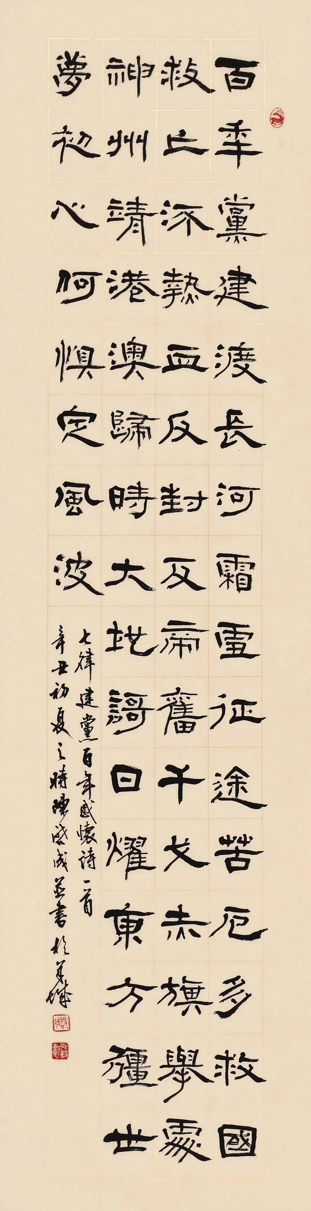 广东省书法家协会会员、广州市书法家协会副主席、广州羊城书法研究会理事、广州致公书画院书法家陈启成