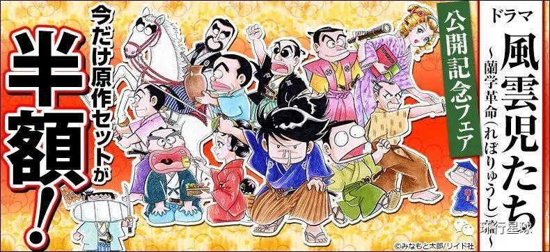 漫画《风云儿们-兰学革命篇》根据杉田玄白等。日本兰学界人物的真实故事改编。
