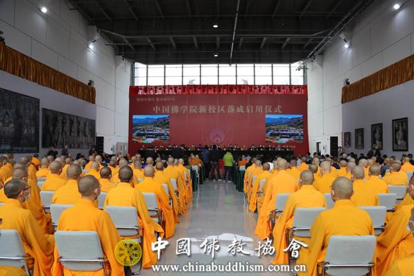 2021年10月13日,中国佛学院新校区落成启用仪式在京举行。