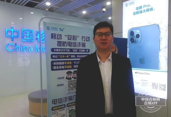 中国移动吉林公司长春分公司渠道终端管理中心经理刘大威