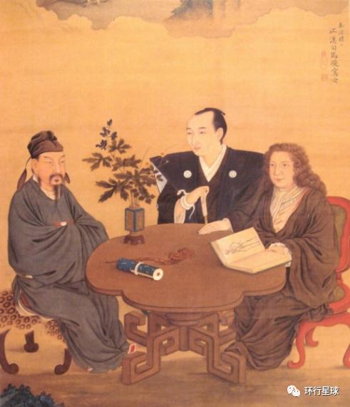 日本画家司马江汉18世纪的绘画《和汉洋三贤人图》,指代中、日、荷兰人。