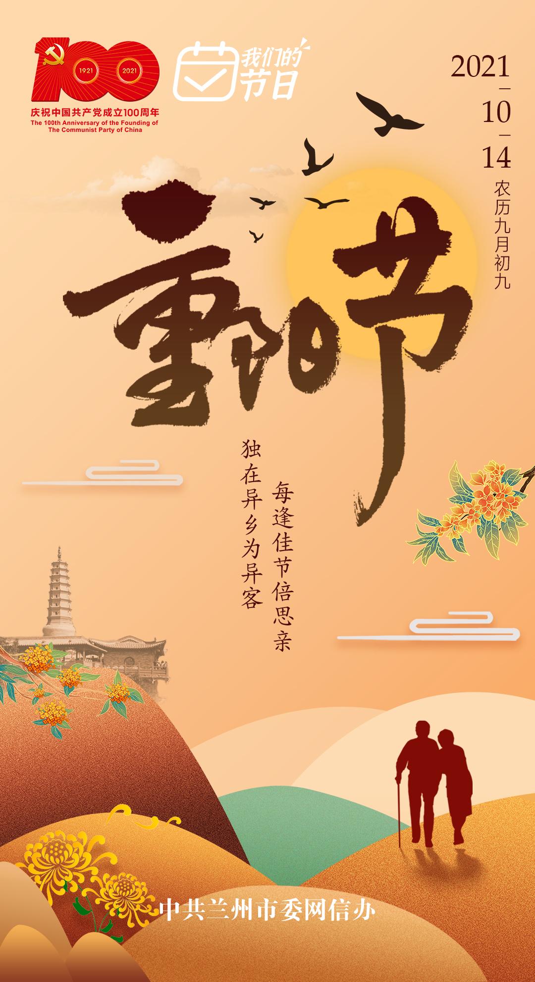 【网络中国节·重阳】遍插茱萸 孝亲敬老