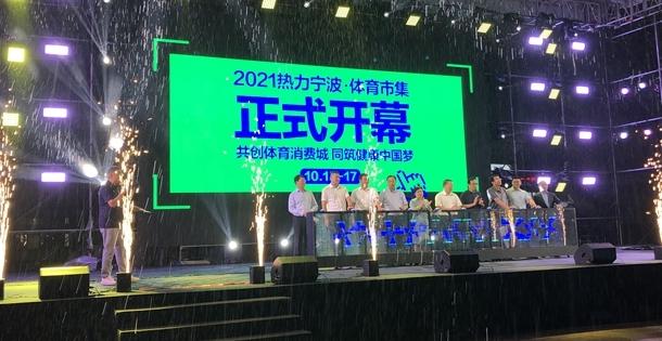 """共创体育消费城 同筑健康中国梦 ——""""2021热力宁波·体育市集""""热力来袭!"""