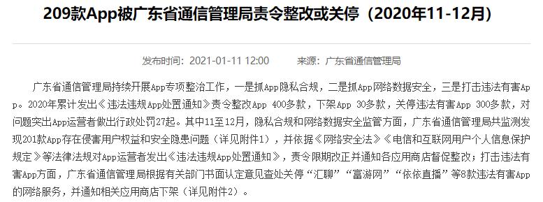 广东省通信管理局截图