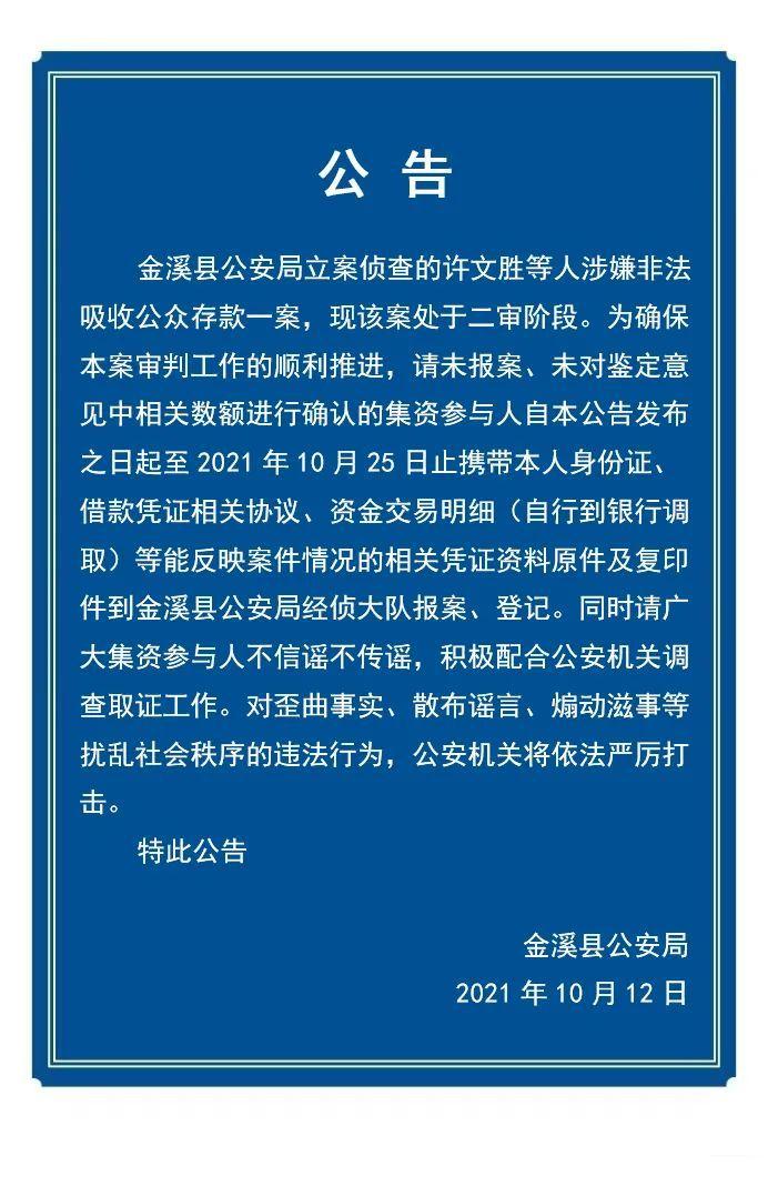 许文胜等人涉嫌非法吸收公众存款一案处于二审状态 金溪警方喊你去报案