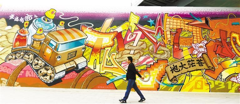 时尚的涂鸦墙