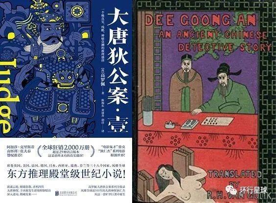 《大唐狄公案》中文版(左)和英文版(右)