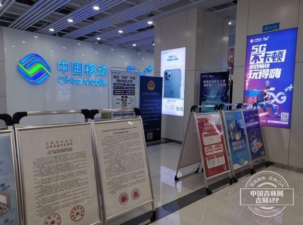 中国移动西安大路营业厅网络安全知识宣传展示区
