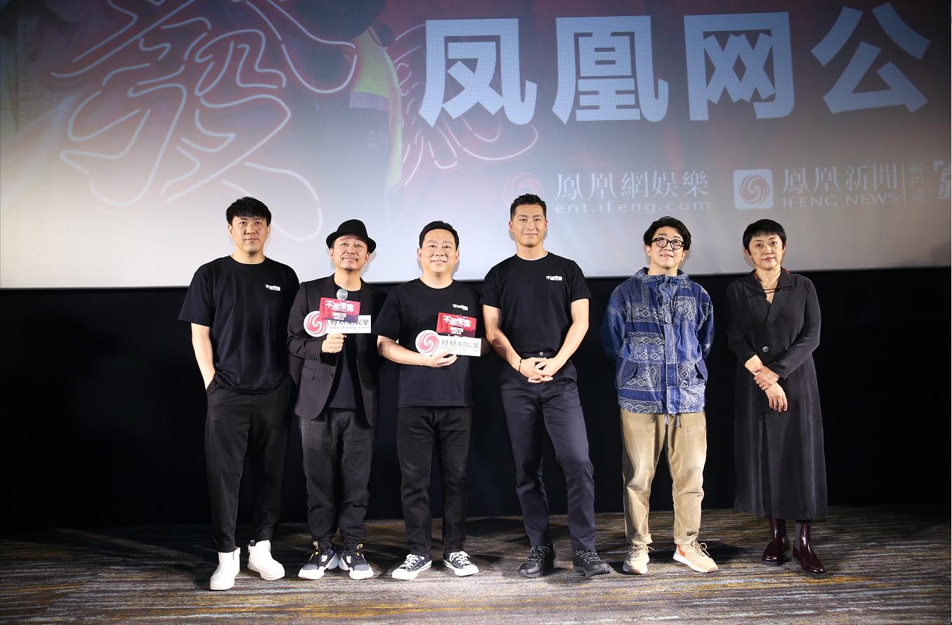 《不速來客》鳳凰網公映禮:竇驍暢聊角色設計,導演劉翔分享創作心得