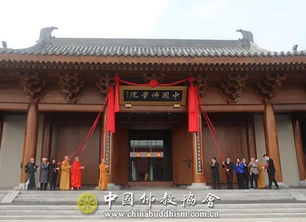 与会领导嘉宾代表共同为中国佛学院新校区揭牌