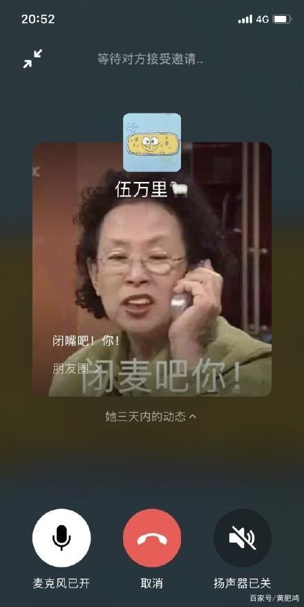 微信语音竟会自动播放朋友圈!网友:游街示众的社死