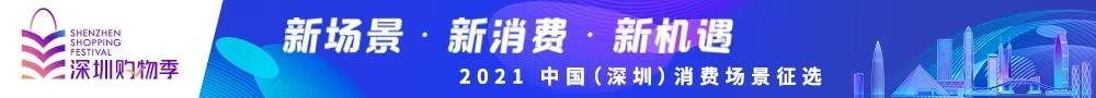 2021中国(深圳)消费场景征选
